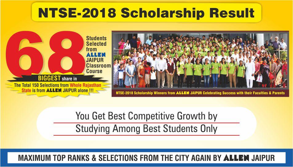 NTSE (Stage-II) Scholarship 2018 Result